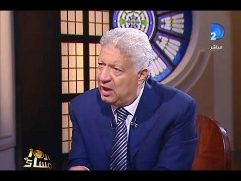 الحوار الكامل لمرتضى منصور مع وائل الابراشى فى العاشرة مساء  الجزء الاول