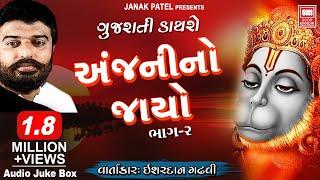 Anjani No Jayo - Part 2 - Ishardan Gadhvi - Soormandir