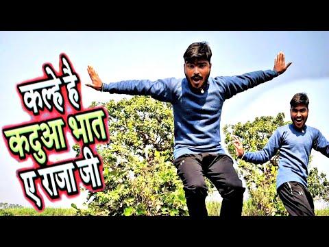 कल्हे-है-कदुआ-भात-ऐ-राजा-जी---bhojpuri-dance-video---और-gunjan-singh-का-कदुआ-भात-स्पेशल-छठ-गीत-2020