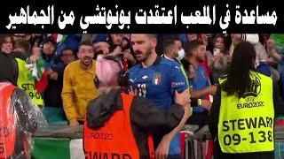 لقطة طريفة في نهاية مباراة اسبانيا وايطاليا مساعدة في الملعب اعتقدت ليوناردو بونوتشي من الجماهير