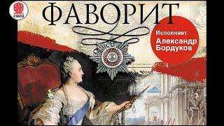 Фаворит. Пикуль В. Аудиокнига. читает А. Бордуков