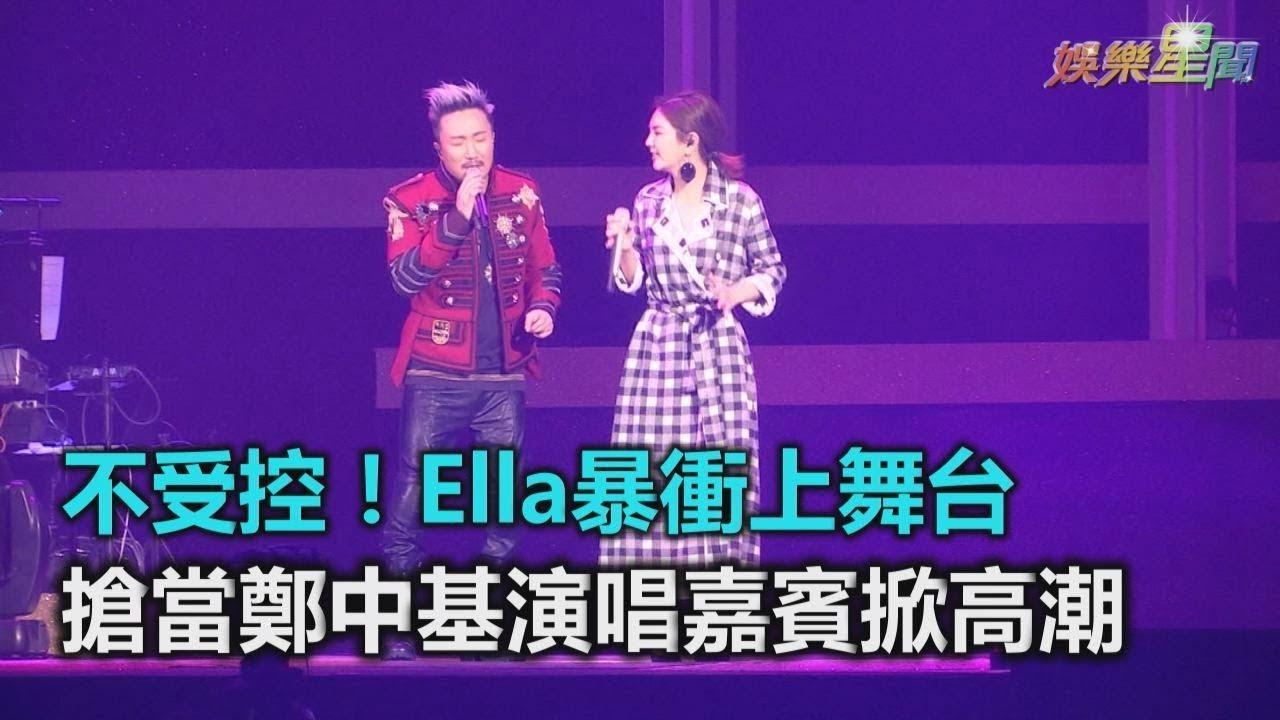 不受控!Ella暴衝上舞台 搶當鄭中基演唱嘉賓掀高潮|三立新聞網SETN.com