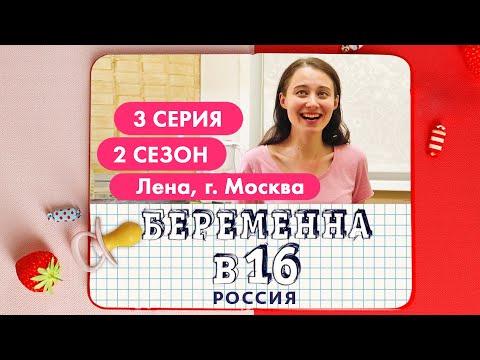 БЕРЕМЕННА В 16 | 2 СЕЗОН, 5 ВЫПУСК | ПАРОДИЯ