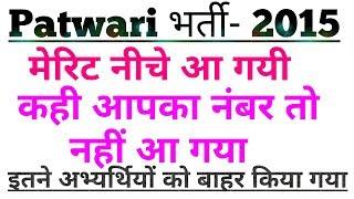महत्वपूर्ण सूचना:- Parwari bharti 2015 , 521 अभ्यर्थी दौड़ से बाहर, Check here