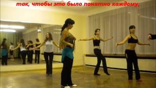 восточные танцы, обучение танцу, танец живота, обучение с нуля, начинающие группы