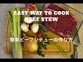 【簡単おかず】ビーフシチューの作り方/How to cook Beef stew easy
