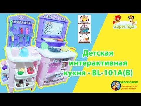 Детская интерактивная кухня с доской для рисования BL-101A(B).