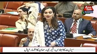 PPP Leader Sherry Rehman Speech in Senate Session