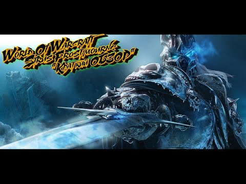 World Of Warcraft: Sirus Frostmourne x1 - Краткий обзор.