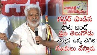 Telangana Folk Singer Gaddar Speech At Market Lo Prajaswamyam Movie Telugu Varthalu