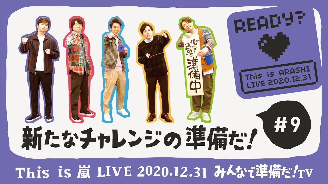 【This is 嵐 LIVE みんなで準備だ!TV】#9 新たなチャレンジの準備だ!