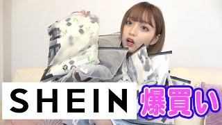 話題の通販サイト【SHEIN】で爆買いしてみた結果!