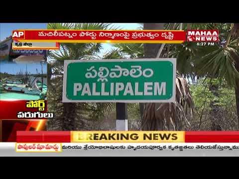 AP CM calls for more focus on Machilipatnam Port   Mahaa News