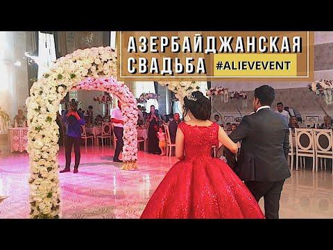Азербайджанская