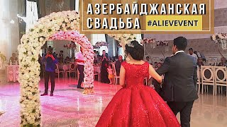 ВЕДУЩИЙ НА СВАДЬБУ - Азербайджанская свадьба #AlievEvent