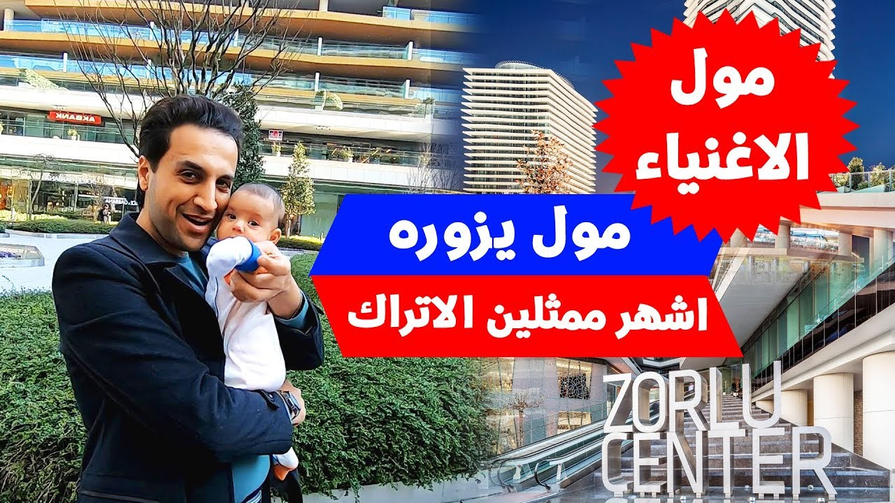 742cb7e69 مول يزوره اشهر ممثلين الاتراك | اشهر اسواق اسطنبول - مصطفى حكمت - thtip.com