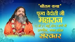 LIVE - Shri Ram Katha by Shri Vedanti Ji - 19th May 2016 || Day 7