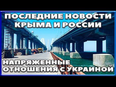 КРЫМСКИЙ МОСТ. Все последние новости КРЫМА И РОССИИ. Отношения с УКРАИНОЙ. Керченский мост.