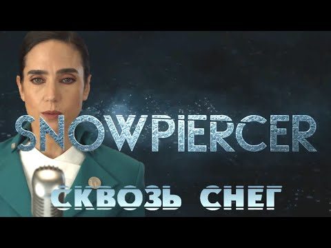 Сквозь Снег (2020) - Официальные трейлеры - Snowpiercer (на Netflix с 25 Мая) - Дженнифер Коннелли