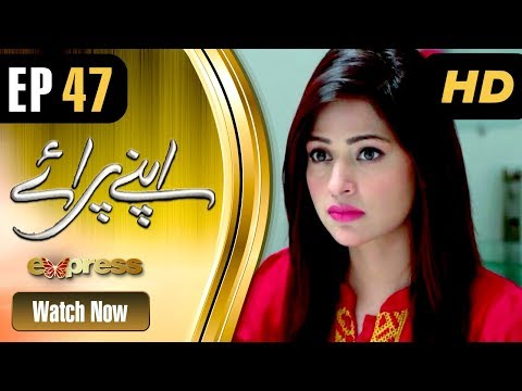 Apnay Paraye - Episode 47 - Express Entertainment Dramas