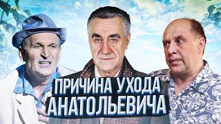 ВСЯ ПРАВДА! Почему Анатолий Васильев ПОКИНУЛ СЕРИАЛ СВАТЫ?