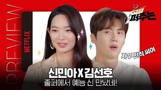 [예고] 갯마을 차차차 신민아 X 김선호, 좋퍼 시즌1…