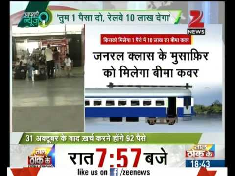 Passengers of general class in Railway to get insurance cover