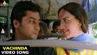 Yuva Songs | Vachinda Megham Video Song | Suriya, Isha Deol | Sri Balaji Video