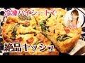 冷凍パイシートで!絶品キッシュ/みきママ の動画、YouTube動画。