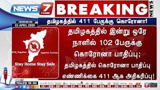 BREAKING : தமிழகத்தில் கொரோனா பாதிப்பு எண்ணிக்கை 411ஆக அதிகரித்தது!