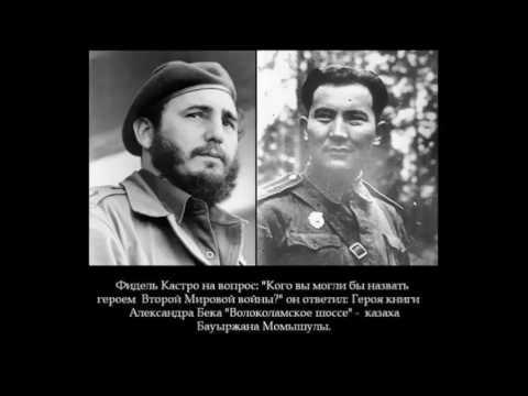 Бауыржан Момышулы - один из великих сынов казахского народа
