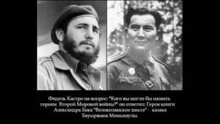 Искусство войны героя СССP Бауржана Момыш-Улы.