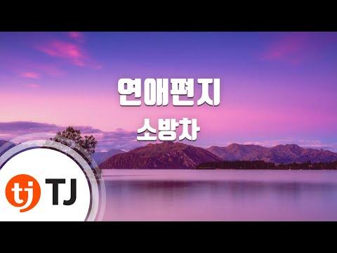 [TJ노래방] 연애편지 - 소방차(Sobangcha) / TJ Karaoke