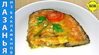Шикарная лазанья из баклажанов - пошаговый рецепт