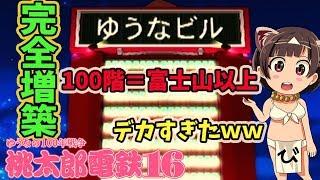 #12 100年完全勝利への道!新本社ビルが富士山を超えた…最強 さくま3人!…