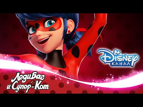 ЛЕДИ БАГ И СУПЕР КОТ | 🐞 СЕЗОН 3 - Марафон на Канале Disney! [ПРОМО] 🐞 | Официальный канал
