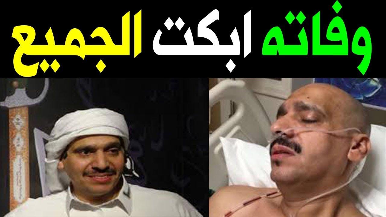 عــااجل حقيقـة وفـاة الفنان محمد بن الذيب العجمي منذ قليل فى احد المستشفيـات وسط صـدمة الوسط الفنى Youtube
