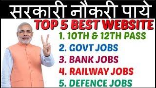 TOP 5 WEBSITE FOR GOVT JOB ALERT | GOVT JOB WEBSITE IN INDIA | GOVT JOBS ALERTS 2019 screenshot 3