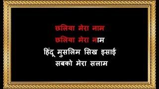 Chhaliya Mera Naam - Karaoke - Chhalia - Mukesh