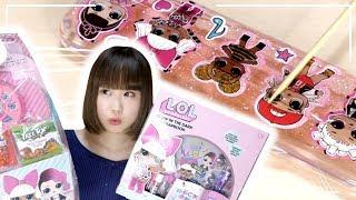 【学校DIY】L.O.L. サプライズの福袋を開封♡レジンでオリジナル筆箱をDIYしてみたよ