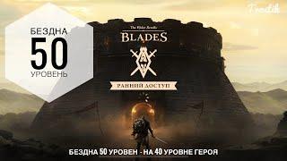 The Elder Scrolls Blades Бездна 50 уровень