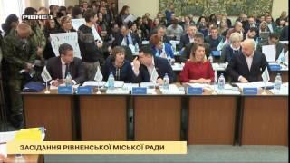 Засідання Сесії Рівнеради