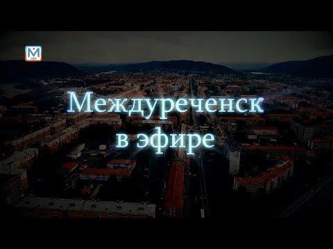 Новости Междуреченска и Кузбасса от 14 марта 2019 года