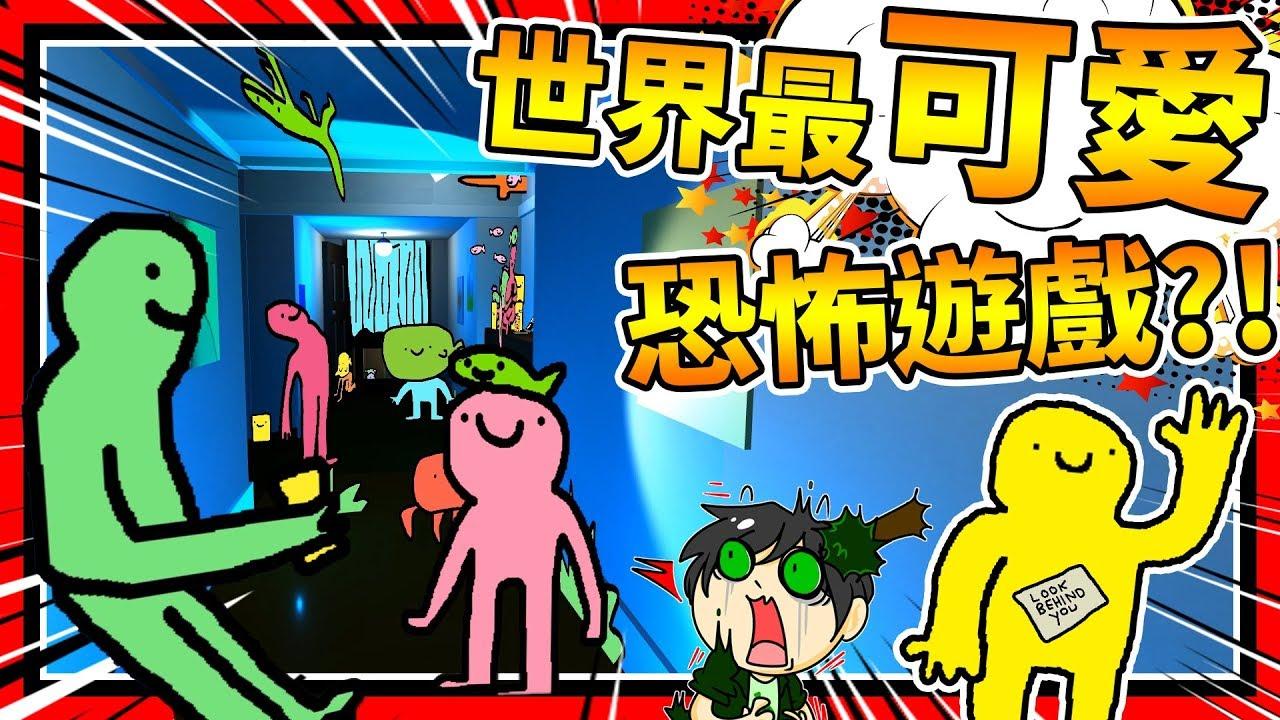 世界上最可愛的恐怖遊戲!! 怪物一起開派對?!!! 恐怖遊戲? QT - YouTube
