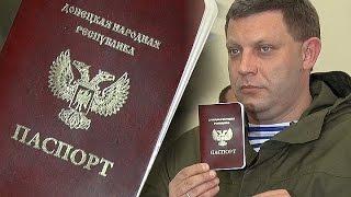 В самопровозглашенной ДНР начали выдавать собственные
