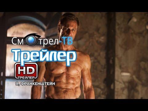 Я, Франкенштейн (2013) трейлер | Смотрел-ТВ | smotrel-tv.ru