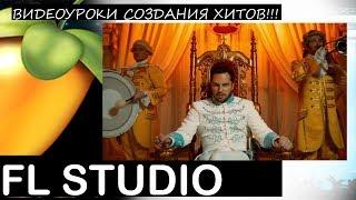 Как создавался хит Артур Пирожков - ЗАЦЕПИЛА Fl Studio Tutorial Уроки Звукарик flp