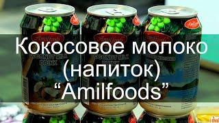 "Кокосовое молоко (напиток) ""Amilfoods"""
