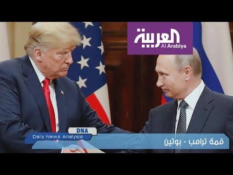 DNA | قمة ترامب - بوتين  - نشر قبل 45 دقيقة