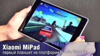 Xiaomi MiPad - мощный, качественный и недорогой планшет